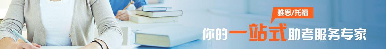 雅思(IELTS)/托福(TOEFL)一站式助考服务专家