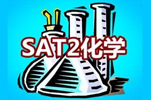 SAT2 化学备考技巧