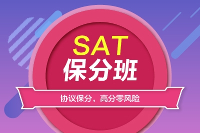 沈阳SAT保分班