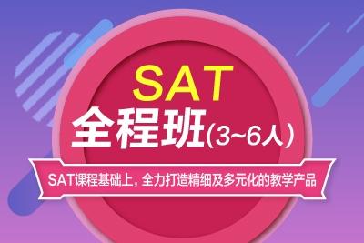 SAT全程班【寒假】