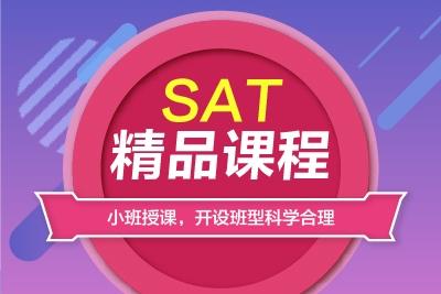 沈阳SAT精品课程