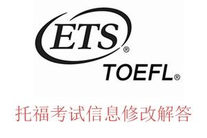 【TOEFL】托福考试信息在线修改问题