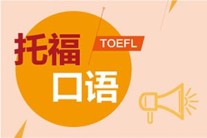TOEFL考试必备托福口语常识