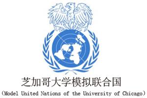 2018年芝加哥大学模联国际理解力特训营 - 沈阳报名中心