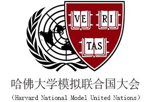 2018年哈佛模联国际理解力特训营 - 沈阳报名中心