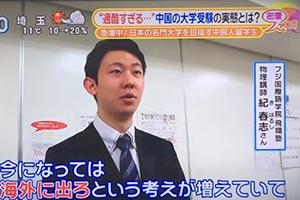 季春志同学:日本留学必备知识及东京工业大学申请指南