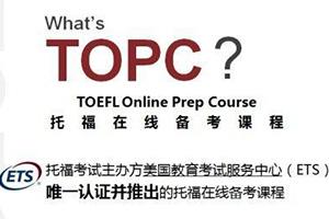 TOPC托福在线备考课程(TOEFL ONLINE PREP COURSE)