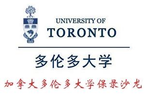 沈阳(加拿大)多伦多大学保录项目