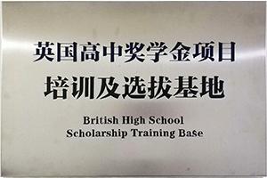 英国露丝公学申请及雅思学习规划