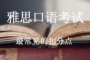 雅思口语考试中最常见四个的扣分点