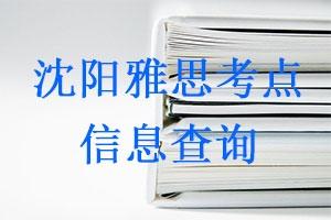 雅思考试|沈阳雅思考点信息介绍 共2个