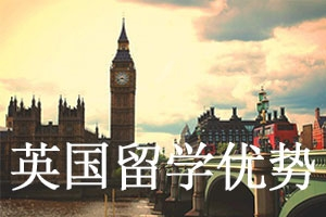 英国留学优势的简单介绍