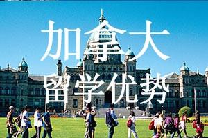 加拿大留学和澳大利亚留学的优势简介