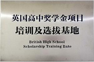 沈阳市英国中学奖学金项目(介绍)