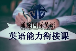 沈阳新初一英语能力衔接课程