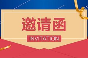 【最新活动】十一邀请函(黄金周活动)