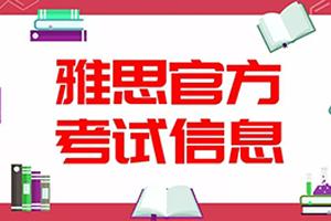 2019年1月至3月雅思考试时间