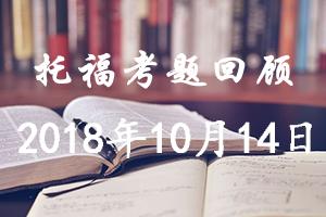 2018年10月14日托福口语考试真题回顾