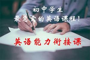 英语能力衔接课:初中学生最急需的英语课程!