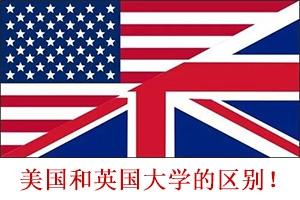 英国留学和美国留学有哪些大不同呢?