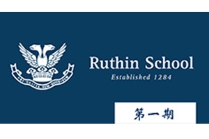 英国中学奖学金项目 · 露丝公学(Ruthin School)