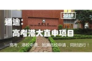 (沈阳)港大直申项目 | 高考+港校+澳加名校