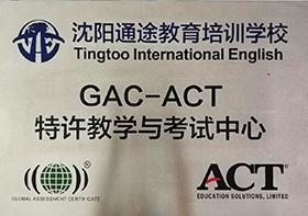 美国GAC-ACT特许教学与考试中心