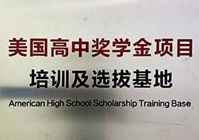 美国高中奖学金培训及选拔基地