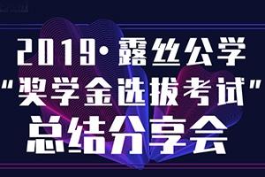 """2019年""""露丝公学奖学金选拔考试""""总结分享会"""