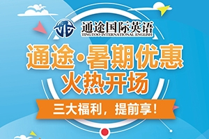 【通途优惠】暑期活动三大福利全部同享!
