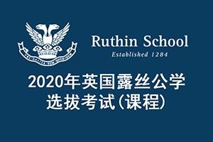 英国露丝公学奖学金系列课程
