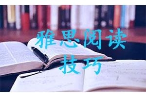 雅思阅读必须掌握的三大技巧