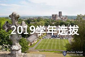 2019学年英国杜伦中学奖学金项目选拔即将开始