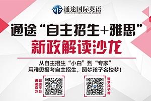 """线下讲座:低门槛进名校,""""自主招生+雅思""""新政解读!"""