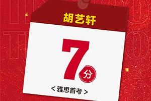 胡艺轩 雅思7分