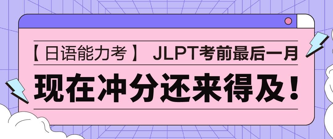 【日语能力考】JLPT考前最后一月,现在冲分还来得及!